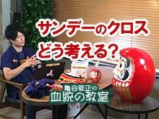 視聴者の質問に答えます『サンデーサイレンスのクロスについて、どう考えていますか?』/亀谷敬正