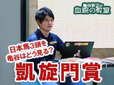 凱旋門賞に強い血統と日本馬3頭の取捨選択/亀谷敬正