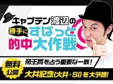 キャプテン渡辺が大井記念(SI)を勝手に大予想!