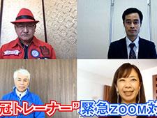 【ジャパンC】netkeiba独占!国枝師×矢作師×杉山師 緊急zoom対談