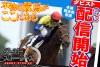 本格派の競走馬育成SLG「ダービーストーリーズ」が正式にサービス開始!