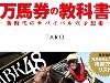 競馬王馬券攻略本シリーズ TARO氏の『万馬券の教科書』が発売