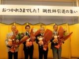 栗東の調教師引退パーティー、騎手・調教師など110名以上が参加し思い出話に花が咲く