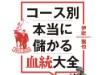 競馬王馬券攻略シリーズ 伊吹雅也氏の『本当に儲かる血統大全 2019-2020』が発売