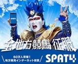 【地方競馬】『デーモン閣下』がSPAT4ブランドイメージキャラクターに