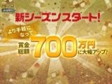 予想大会『俺プロ』の賞金総額が700万円に大幅アップ!