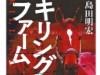 島田明宏氏の競馬ミステリー最新作『キリングファーム』刊行!