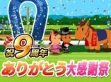 【祝・9周年】『うまいるスタジアム』大感謝祭開催中!