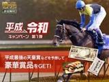 【予想大会 俺プロ】平成・令和キャンペーン第一弾!