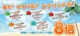 【SPAT4】サンタアニタトロフィー(大井)はポイント最大8倍!