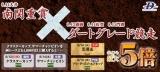 【SPAT4】クラスターカップ(盛岡)はキャンペーン対象!