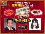 【予想大会 俺プロ】予想の鉄人 札幌記念イベント開催!
