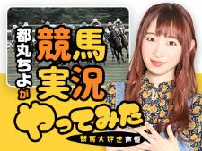 【新番組】声優・都丸ちよが競馬実況にチャレンジ!第1回は2018年・秋華賞編!