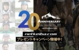 netkeiba.com20周年プレゼントキャンペーン第1弾がスタート!