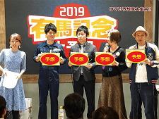 【有馬記念】亀谷敬正が3人の予想家とグランプリを語りつくす!