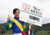 【地方競馬】岩手・関本玲花騎手が笠松で期間限定騎乗 来年1月12日から