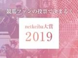 【アンケート】年度代表馬はどの馬に!? 競馬ファンの投票で決まるnetkeiba大賞がスタート!抽選でクリアファイルをプレゼント!