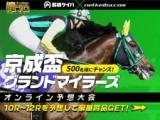 船橋競馬×netkeiba「京成盃グランドマイラーズ予想大会」開催中!