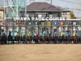 【地方競馬】浦和競馬場における地方競馬勝馬投票券の払戻業務について