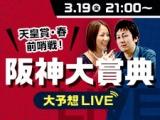 【本日21時から生配信】TARO&山崎エリカの推奨馬は?阪神大賞典をライブで大予想!