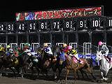 【地方競馬】高知競馬が新型コロナウイルス感染症対策支援競走を実施