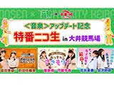 【地方競馬】「ウマ娘」人気声優らが出演 大井競馬がインターネットラジオ<音泉>とコラボイベントを実施
