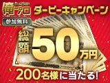 ダービーを予想するだけ!10万円やダービーグッズプレゼント!