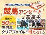 20年三冠馬クリアファイルが当たるnetkeibaアンケートにご協力ください