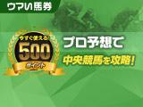 500ptが無料で貰える!プロ予想でW重賞や海外GIを攻略!