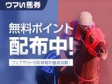 予想アイドル川崎あやの狙い馬は?今すぐ使える300ptを無料でGET!