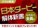 調教Gメン井内・スポニチ万哲が日本ダービーの有力馬を解説!