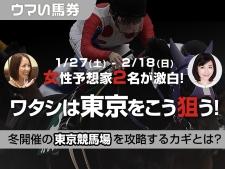 """冬の東京を攻略する""""秘訣""""を予想家が激白!"""