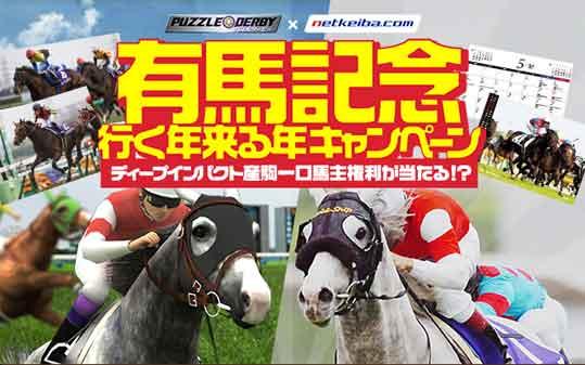 ディープインパクト産駒一口馬主権利が当たる!有馬記念行く年来る年キャンペーン/パズルダービー