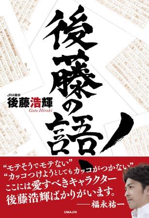 """誰よりも愛された不世出のジョッキー""""後藤浩輝""""の書籍が5月10日発売"""