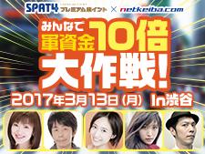 【すぱっと×netkeiba】参加型イベント『みんなで軍資金10倍大作戦in渋谷』を開催!