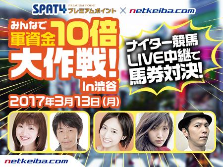 昨年8月に大阪で行われたイベント『みんなで軍資金10倍大作戦』を東京・渋谷で開催!