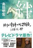 【新刊発売】netkeiba発の小説が単行本に! NHKドラマ原作本24日発売