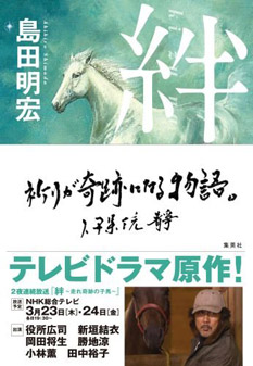 著者・島田明宏氏、NHKドラマの原作本『絆〜走れ奇跡の子馬〜』が24日に集英社より発売