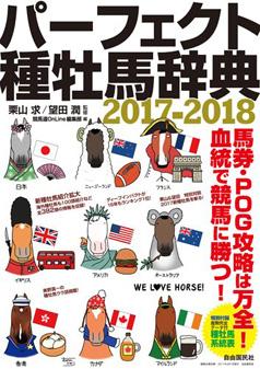 パーフェクト 種 牡馬 辞典 2017 2018