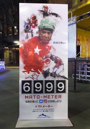 偉業達成まであと1勝となった的場文男騎手(写真は大井競馬場にあるマトメーター)