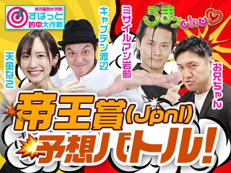 豪華メンバー集結! 帝王賞(JpnI)を生予想!
