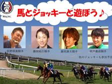 【参加募集】藤岡佑介騎手&康太騎手らが参加! 小学生対象の札幌競馬場ツアーを開催