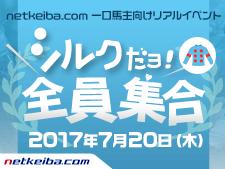 【一口馬主】シルク×netkeibaのコラボイベントにキャプテン渡辺&稲富菜穂の参戦が決定!