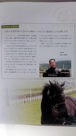 「ニューワールドレーシングオーナーズ」会報誌でのあいさつ文