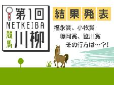 傑作ぞろいの「第1回netkeiba競馬川柳」 福永賞や小牧賞など各賞を発表