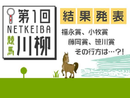 「第1回netkeiba競馬川柳」応募総数11,168!福永騎手、小牧騎手、藤岡佑騎手、笹川騎手の各賞発表