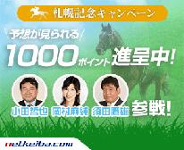 『ウマい馬券』月額コースの方が全員もらえる! 予想が見られる1000ポイントプレゼント!