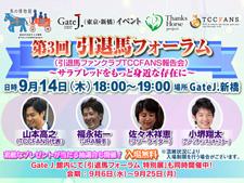 【イベント】福永騎手がGate J.に登場!「第3回引退馬フォーラム」開催