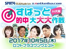 【参加者大募集】和田竜二騎手出演!『すぱっと的中大作戦』大阪イベントに100名様ご招待