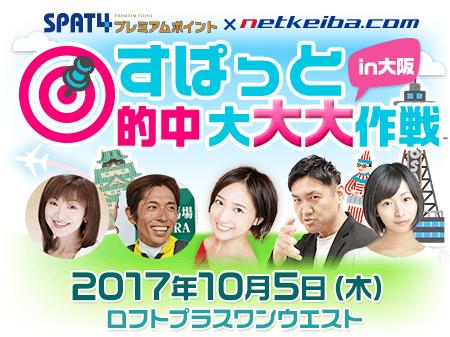 『すぱっと的中大作戦』の大阪イベントに和田竜二騎手が出演!